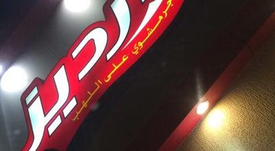 Photo of American Restaurant Hardeez at Manqaf, Kuwait, Kuwait