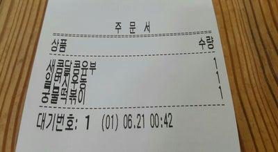 Photo of Korean Restaurant 김밥일번지 at 우암로141번길 4-22, 김해시, South Korea