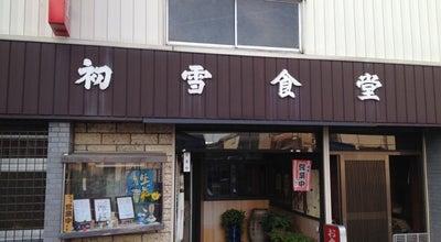 Photo of Japanese Restaurant 初雪食堂 at 近江八幡市仲屋町元7, 近江八幡市 523-0861, Japan