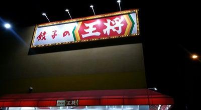 Photo of Chinese Restaurant 餃子の王将 海南店 at 毛見629-8, 和歌山市 641-0014, Japan