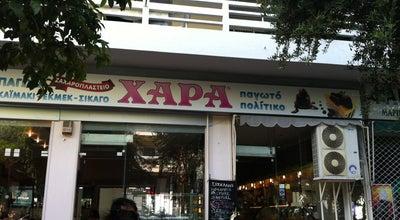 Photo of Dessert Shop Χαρά Ζαχαροπλαστείο at Πατησίων 339, Αθήνα 111 41, Greece