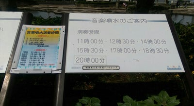 Photo of Water Park 音楽噴水 at 稲岡町82, 横須賀市, Japan