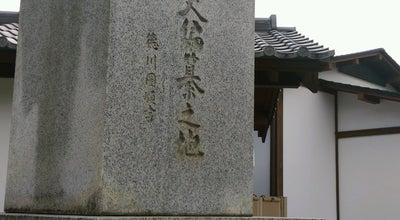 Photo of Historic Site 大日本史編纂之地 at 三の丸2-9-22, 水戸市, Japan