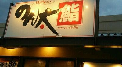 Photo of Sushi Restaurant のん太鮨 下松店 at 美里町2丁目6-16, 下松市, Japan