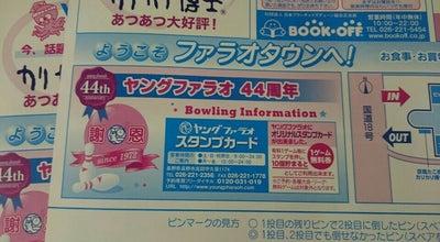 Photo of Bowling Alley ヤングファラオ at 高田1174, 長野市 381-0034, Japan