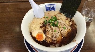 Photo of Ramen / Noodle House 風風ラーメン 和光店 at 本町6-5, 和光市 351-0114, Japan
