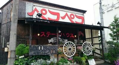 Photo of Steakhouse ステーキハウス ペコペコ 蓮田店 at 大字閏戸420-1, 蓮田市 048-769-38, Japan