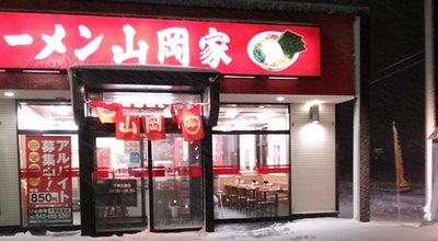 Photo of Ramen / Noodle House 山岡家 千葉佐倉店 at 寺崎特定土地区画整理地内12街区3-2, 佐倉市, Japan