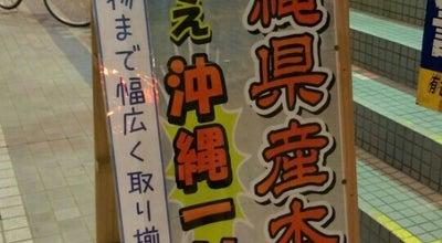 Photo of Bookstore タウンパルやまだ at 大川204, 石垣市 907-0002, Japan