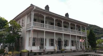 Photo of Historic Site 旧三菱第2ドックハウス at 南山手町8-1, 長崎市, Japan