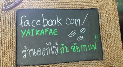 Photo of Coffee Shop Miss Coffee (ยัยกาแฟ) at Nawamin Rd., Bueng Kum 10230, Thailand