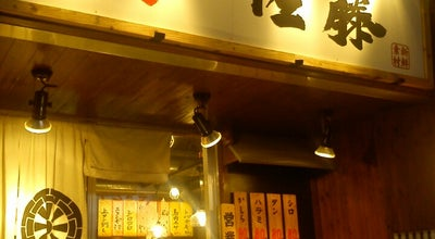 Photo of Sake Bar もつ焼き 肉の佐藤 本厚木店 at 中町2-4-14, 厚木市 243-0018, Japan