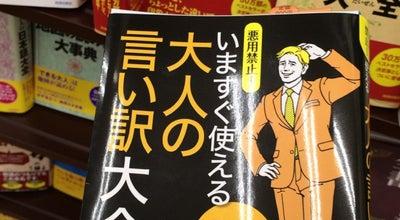 Photo of Bookstore 明屋書店 日田店 at 大字十二町585-4, 日田市, Japan