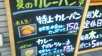Photo of Bakery モンシェル La MONCHER at 中央通1-92, 春日井市 486-0825, Japan