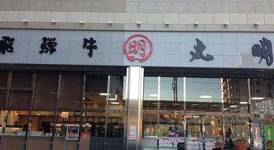 Photo of Butcher 飛騨牛 丸明 大曽根店 at 北区大曽根2丁目1-16, 名古屋市, Japan