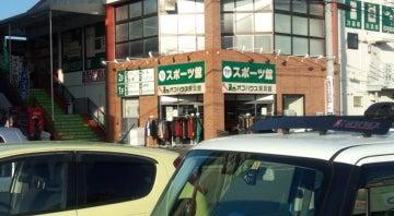 Photo of Thrift / Vintage Store オフハウス 八王子大和田店 at 大和田町5-16-1, 八王子市 192-0045, Japan