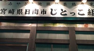 Photo of Sake Bar じとっこ組合 新潟駅前店 at 弁天3丁目1-1, 新潟市中央区, Japan