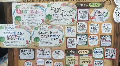 Photo of Vegetarian / Vegan Restaurant もくもくファーム at 中区栄3-6-1, Japan