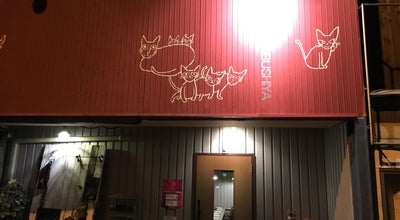 Photo of BBQ Joint 燻製香房 燻し屋 at 西本町1-2-20, 宇部市 755-0052, Japan