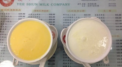 Photo of Dessert Shop Yee Shun Dairy Company at 244 Sai Yeung Choi St S, Mong Kok, Hong Kong