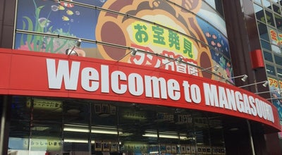 Photo of Thrift / Vintage Store マンガ倉庫 福岡空港店 at Japan