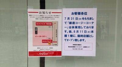 Photo of Dessert Shop 銀座コージーコーナー モリタウン昭島店 at 田中町562-1, 昭島市 196-0014, Japan