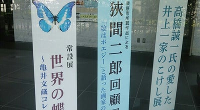 Photo of Art Museum カメイ美術館 at 青葉区五橋1-1-23, 仙台市 980-0022, Japan