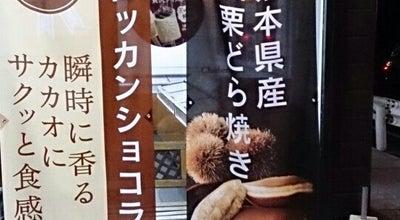 Photo of Candy Store シャトレーゼ 川越砂店 at 砂829-1, 川越市 350-1133, Japan