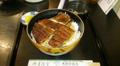 Photo of Japanese Restaurant 大観亭支店 津駅西口店(うなぎ) at 大谷町261, 津市, Japan