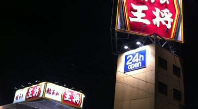 Photo of Chinese Restaurant 餃子の王将 空港線豊中店 at 山ノ上町9-15, 豊中市 561-0892, Japan