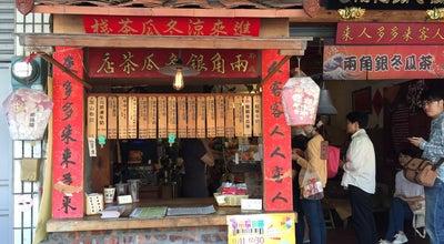 Photo of Tea Room 兩角銀古早味冬瓜茶 at 永福路二段227巷51號, 中西區 700, Taiwan