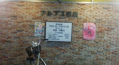 Photo of Spa アルプス温泉 at 大字南長野新田町1491, 長野市, Japan