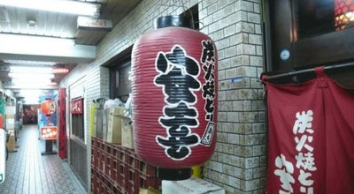 Photo of BBQ Joint 安喜 at 苅田7-12-28, 大阪市住吉区 558-0011, Japan