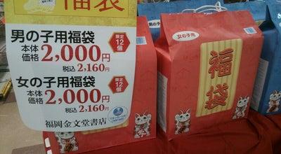 Photo of Bookstore 福岡金文堂 イオン大塔店 at 大塔町14-2, 佐世保市, Japan