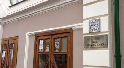 Photo of History Museum Музей Театрального Костюма at Симановского, 10, Кострома, Russia