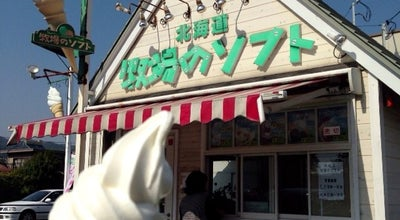 Photo of Ice Cream Shop 北海道 牧場のソフト 虹ヶ浜店 at 虹ヶ浜3-16-19, 光市 743-0022, Japan