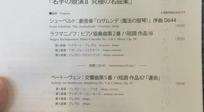 Photo of Concert Hall 昭和音楽大学 テアトロ ジーリオ ショウワ at 麻生区上麻生1-11-1, 川崎市 215-0021, Japan