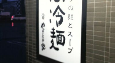 Photo of BBQ Joint やまなか家 寒河江店 at 新山2-68-1, 寒河江市, Japan