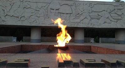 Photo of Monument / Landmark Вечный огонь at Северная Ул., Краснодар, Russia