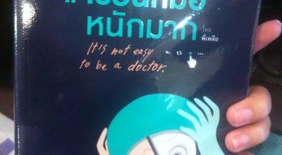 Photo of Bookstore ร้านนายอินทร์ (Naiin) at 99/11 By Pass Songplueai Rd., Mueang Kalasin 46000, Thailand
