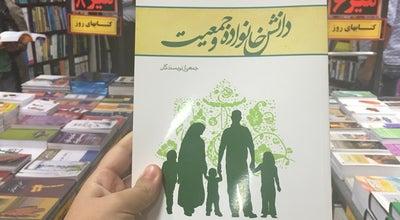 Photo of Bookstore Mohammadi Bookstore | کتابفروشی محمدی at Shiraz, Iran