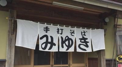 Photo of Food 峠のそば屋 美雪荘 at 永江7923-6, 中野市 389-2104, Japan
