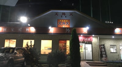 Photo of Chinese Restaurant 天外天 at 今堅田3丁目11-2, 大津市 520-0241, Japan