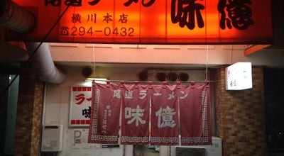 Photo of Asian Restaurant 尾道ラーメン 味億 at 西区横川町1丁目5-18, 広島市 733-0011, Japan