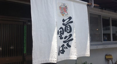 Photo of Food 首里そば at 首里赤田町1-7, 那覇市 903-0813, Japan