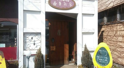 Photo of Candy Store プリン専門店 春夏秋冬 at 双葉13-13, 松本市 390-0833, Japan