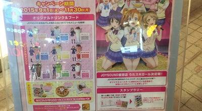 Photo of Karaoke Bar JOYSOUND平塚 at 紅谷町9-11, 平塚市 254-0043, Japan