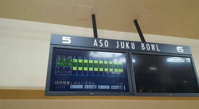 Photo of Bowling Alley 麻生塾ボウル at 柏の森6-1, 飯塚市, Japan
