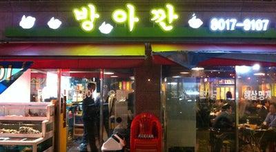 Photo of Dive Bar 방아깐 at 분당구 운중로267번길 13-5, 성남시, South Korea