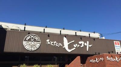 Photo of Steakhouse おとなのヒッコリー at 文教台1-715, 名古屋市名東区 465-0012, Japan